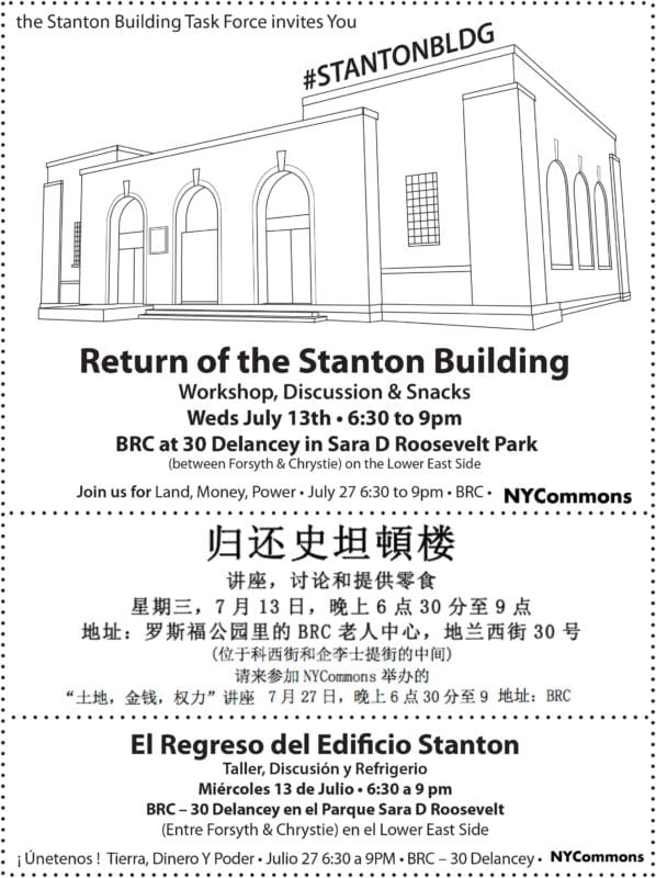 Stanton-Building-Workshop-FINAL-Flyer-7-13-16